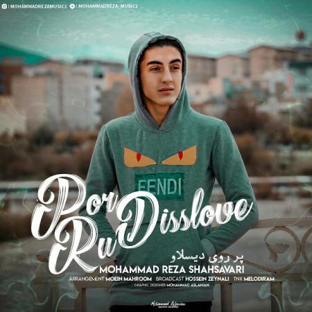 دانلود آهنگ جدید محمدرضا شهسواری به نام پرروی دیسلاو