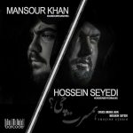 دانلود آهنگ جدید حسین سیدی و منصور خان به نام همسرت چی