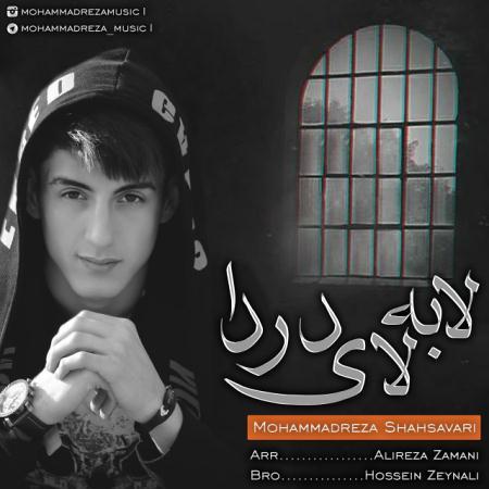 دانلود آهنگ جدید محمدرضا شهسواری به نام لا به لای دردا