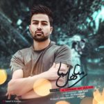 دانلود آهنگ جدید علی خیرآبادی و جلال آزاد به نام متاهل نما