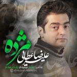 دانلود آهنگ جدید علیرضا عطایی به نام مژده