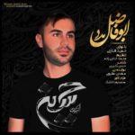 دانلود آهنگ جدید حمید فنائی به نام ابوفاضل مدد