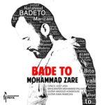 دانلود آهنگ جدید محمد زارع به نام بعد تو