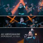 دانلود آهنگ علی عبدالمالکی به نام خوش به حالت (اجرای زنده)