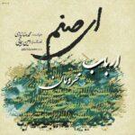 دانلود آهنگ محمد رضا نیازی به نام ارباب محرومان