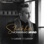 دانلود آهنگ محمد جواد به نام شخصی