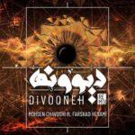 https://www.newahang.com/wp-content/uploads/Mohsen-Chavoshi-Divooneh-Remix.jpg