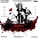 دانلود آلبوم یحیی محمد به نام همدلی